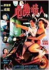 危险情人 粤语(影视)