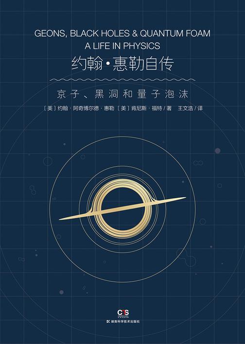约翰·惠勒自传:京子、黑洞和量子泡沫(黑洞、虫洞和量子泡沫的首创者,我们时代极具创新思想的物理学家颇具启迪的一生)