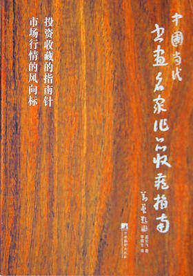中国当代书画名家作品收藏指南(仅适用PC阅读)