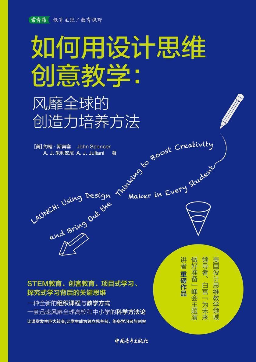 如何用设计思维创意教学:风靡全球的创造力培养方法