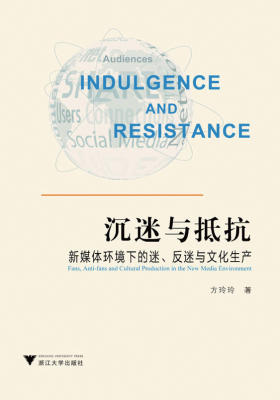 沉迷与抵抗:新媒体环境下的迷、反迷与文化生产
