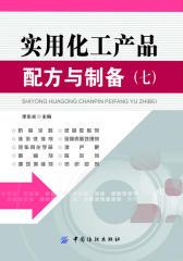 实用化工产品配方与制备(七)