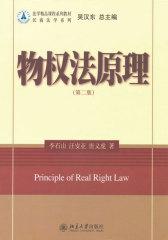 物权法原理(第2版)(法学精品课程系列教材·民商法学系列)