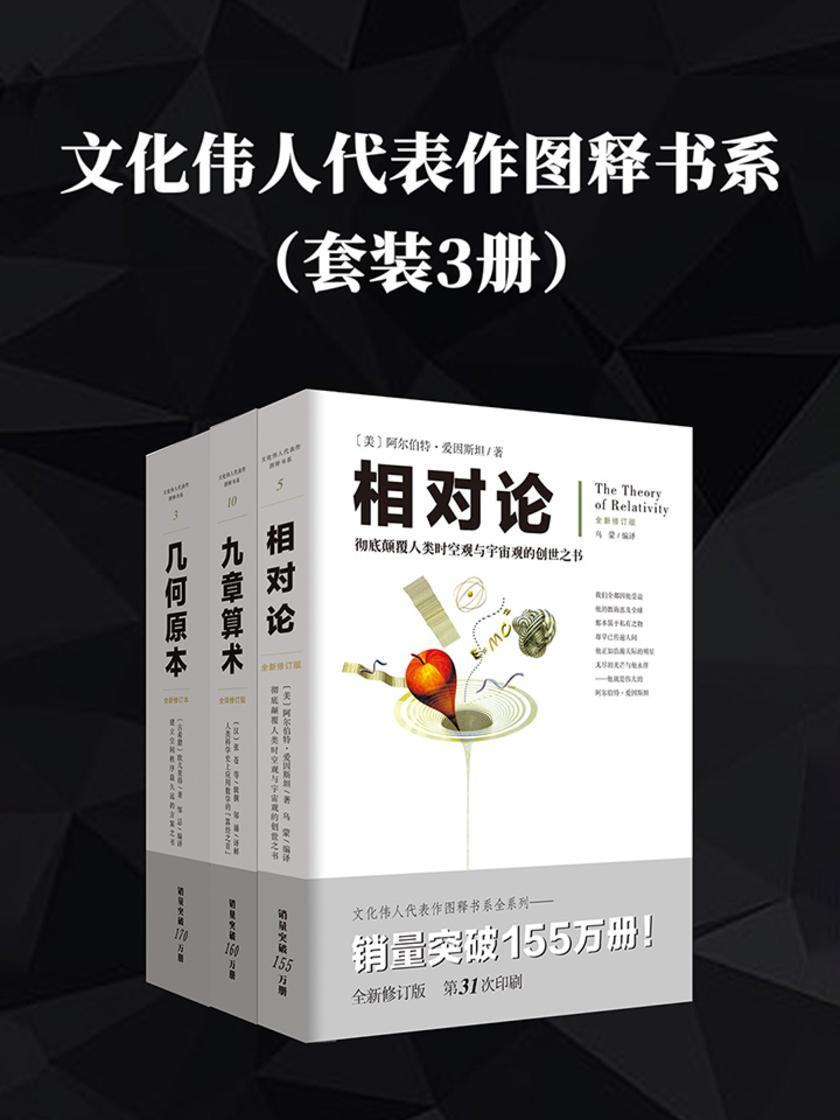 文化伟人代表作图释书系((套装3册):相对论+九章算术+几何原本
