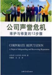 公司声誉危机——维护与修复的12步骤(试读本)