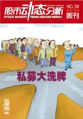 股市动态分析 周刊 2011年38期(电子杂志)(仅适用PC阅读)