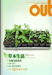 OUT电子杂志:草木生活(总第20期)(仅适用PC阅读)