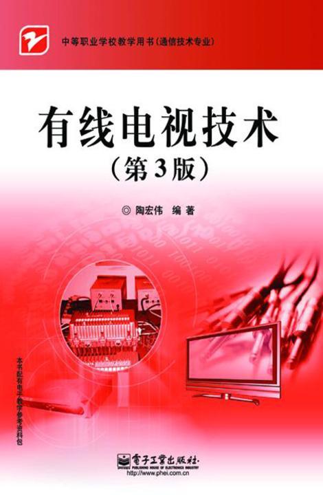 有线电视技术(仅适用PC阅读)