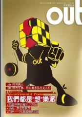 OUT电子杂志:我们都是想乐派(总第21期)(仅适用PC阅读)