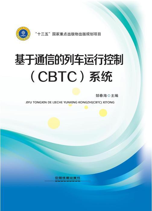 基于通信的列车运行控制(CBTC)系统