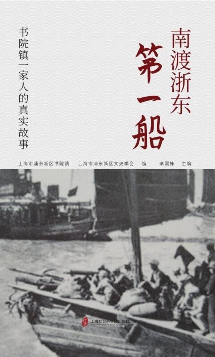 南渡浙东第一船 书院镇一家人的真实故事