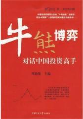 牛熊博弈:对话中国投资高手(试读本)