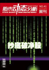 股市动态分析 周刊 2011年41期(电子杂志)(仅适用PC阅读)