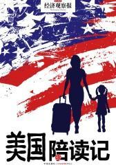 美国陪读记(电子杂志)