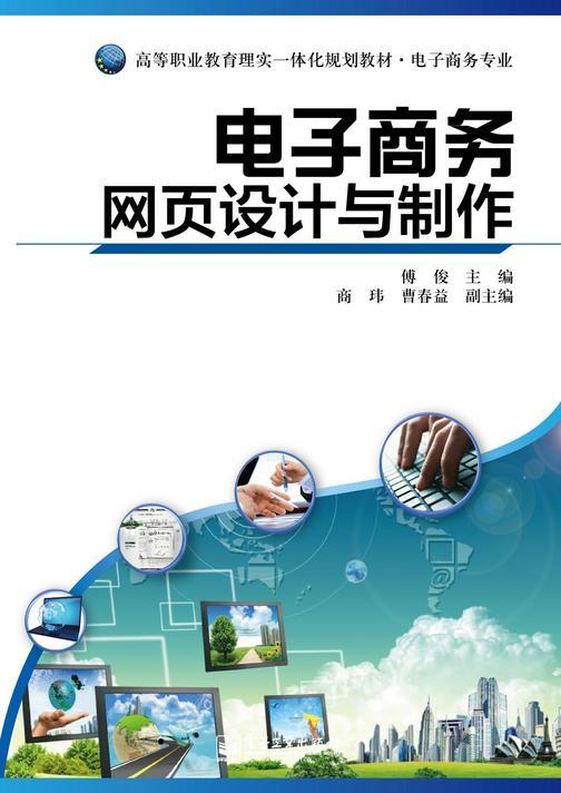 电子商务网页设计与制作