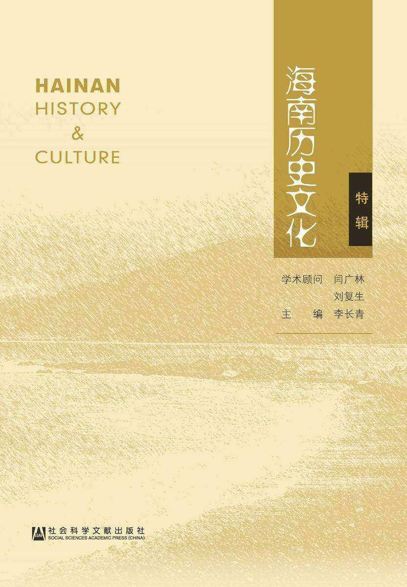 海南历史文化(特辑)
