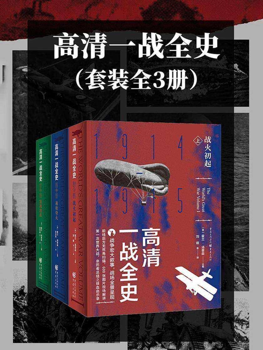 高清一战全史(套装全3册)