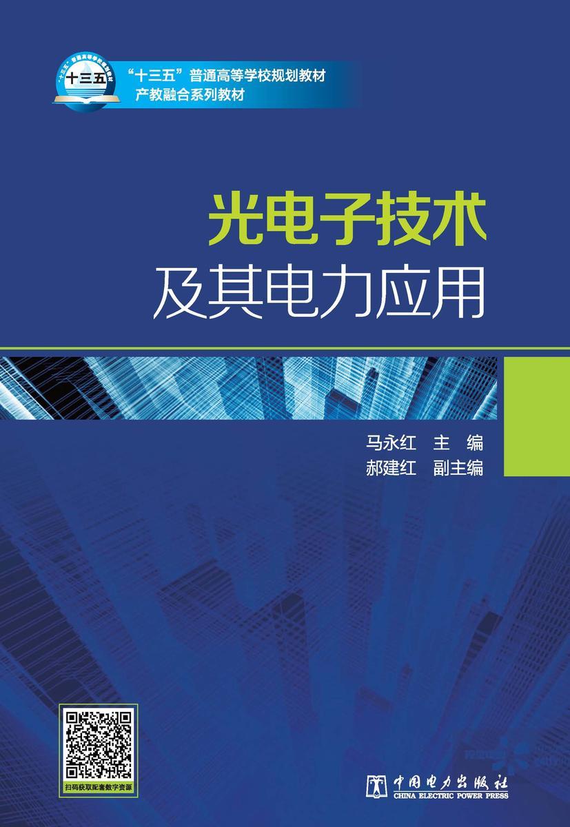 """""""十三五""""普通高等学校规划教材 产教融合系列教材 光电子技术及其电力应用"""