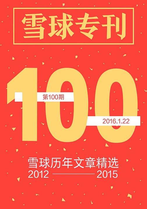 雪球专刊100期——雪球历年文章精选(2012—2015)(电子杂志)