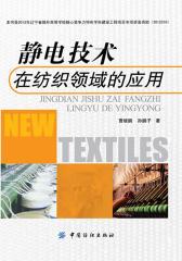 静电技术在纺织领域的应用