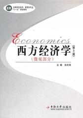 西方经济学(微观部分)(第3版)(仅适用PC阅读)