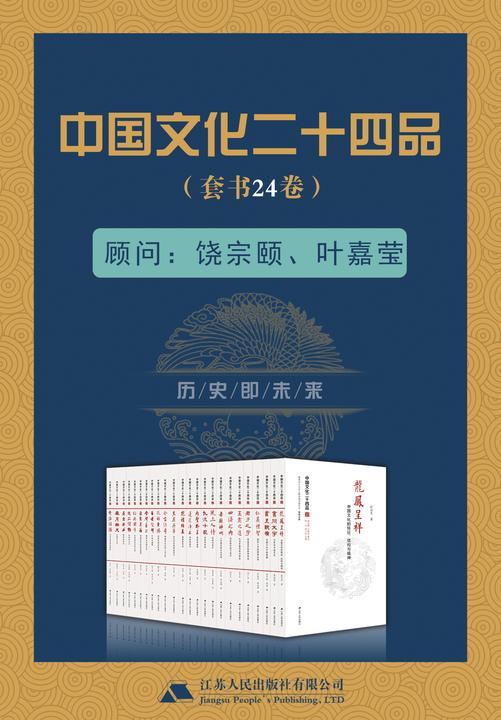 中国文化二十四品套书