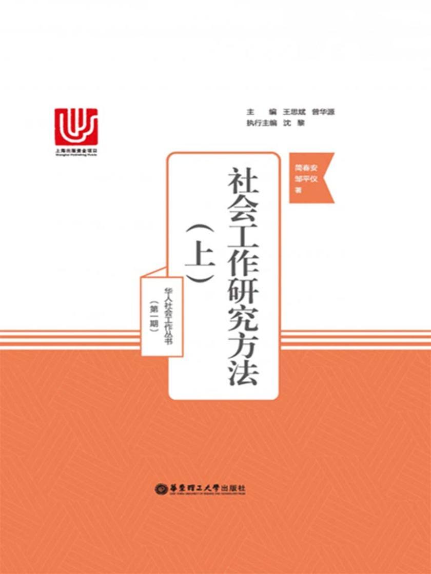 社会工作研究方法(上)