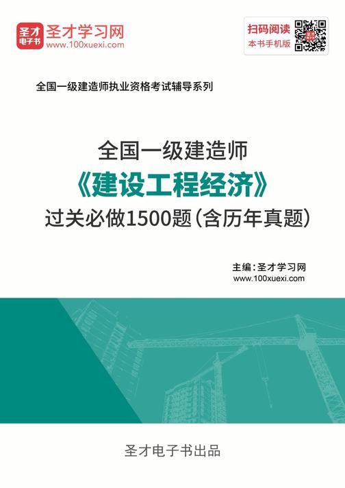 2019年一级建造师《建设工程经济》过关必做1500题(含历年真题)