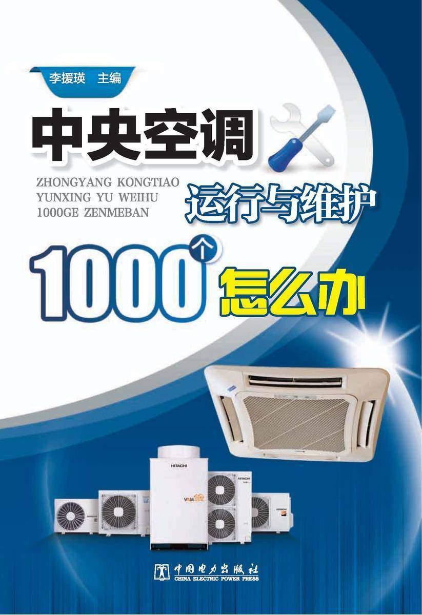 中央空调运行与维护1000个怎么办
