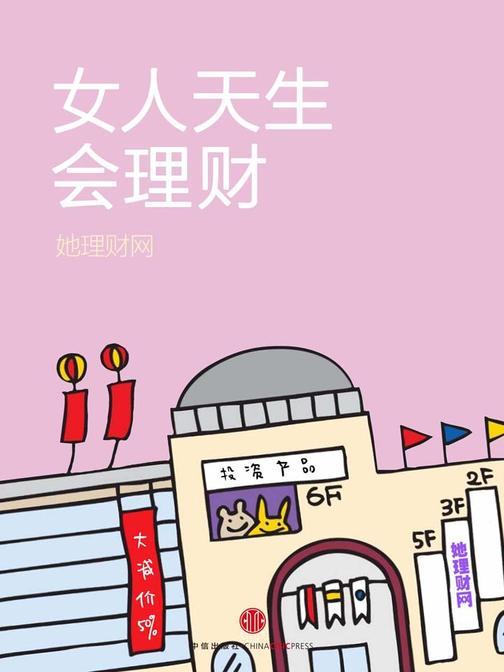 女人天生会理财(财蜜eMook)(电子杂志)