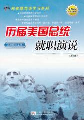 历届美国总统就职演说(中英对照)2013版(仅适用PC阅读)