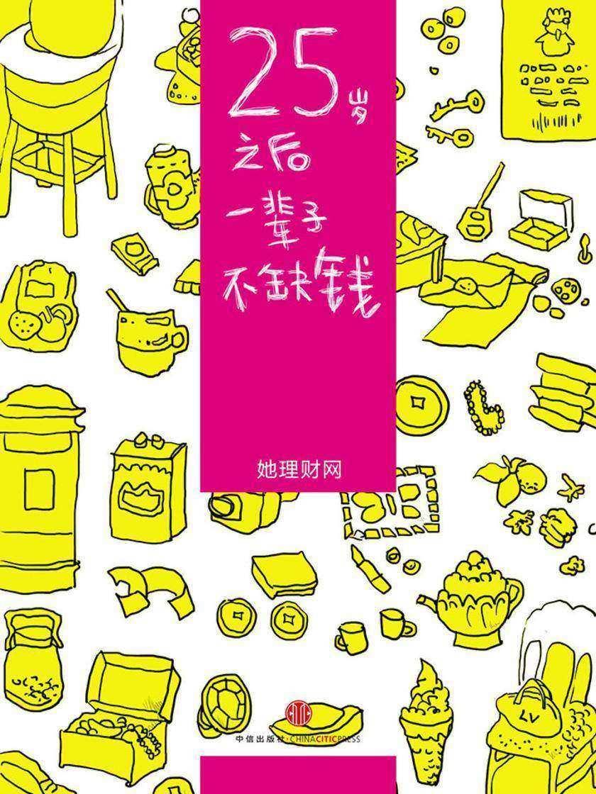 25岁之后,一辈子不缺钱(财蜜eMook)(电子杂志)