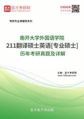 南开大学外国语学院211翻译硕士英语历年考研真题及详解