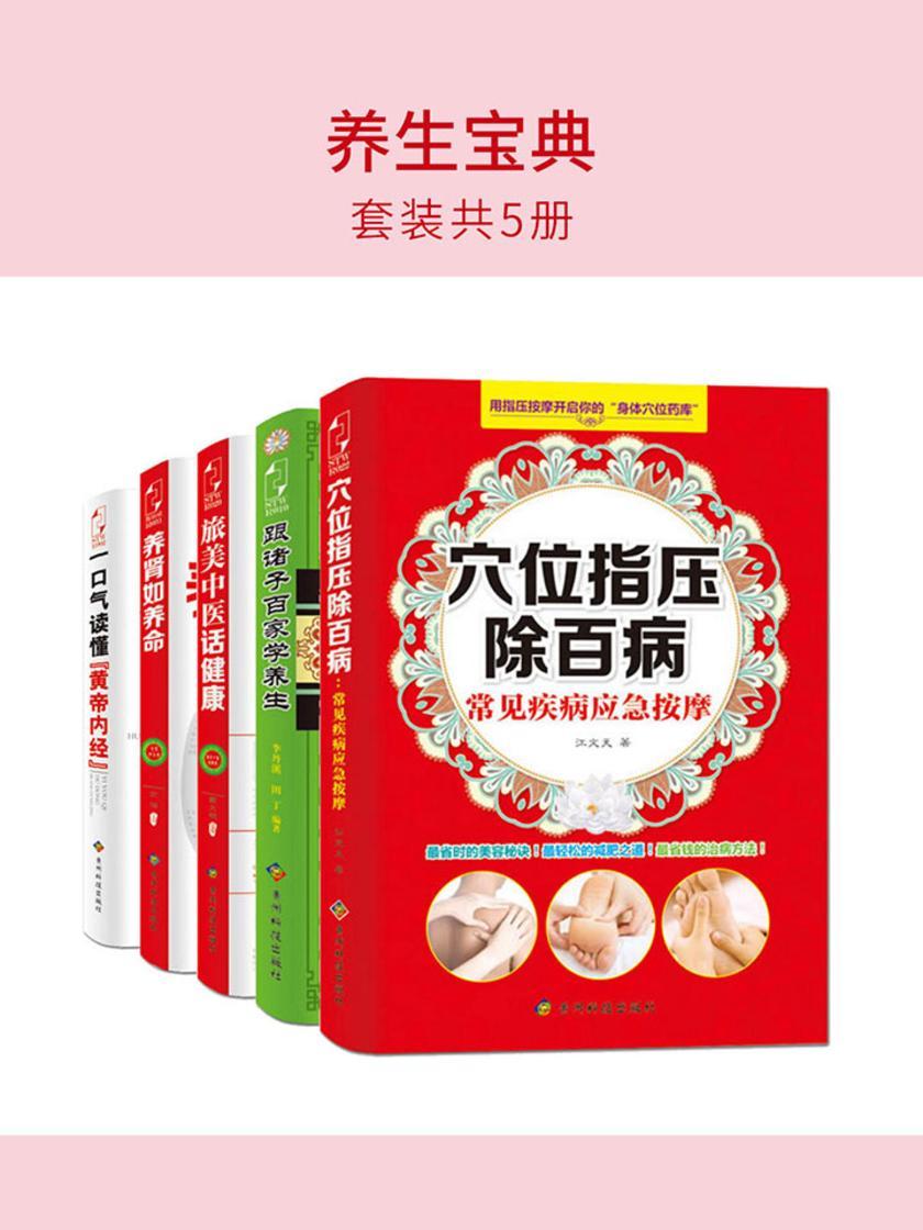 养生宝典(套装共5册)