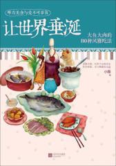 让世界垂涎——大鱼大肉的80种风雅吃法