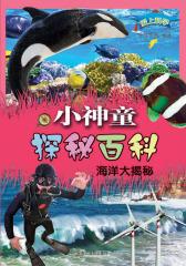 海洋大揭秘(仅适用PC阅读)