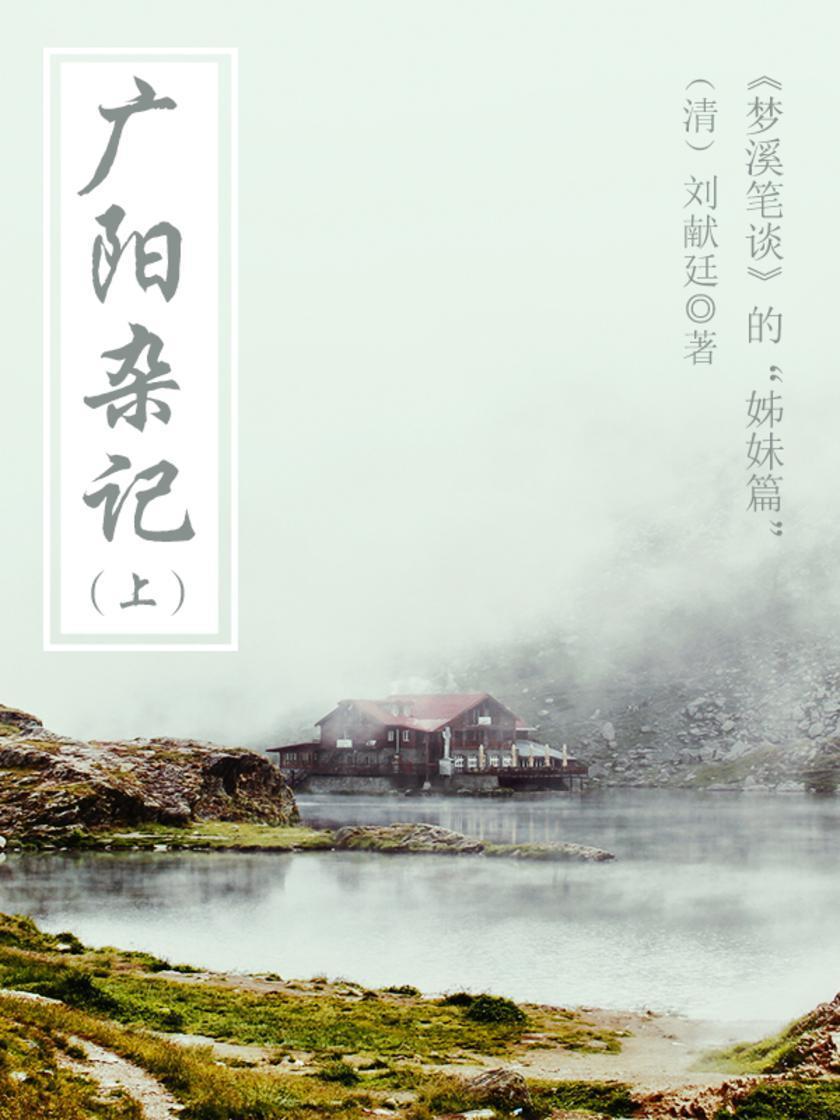 广阳杂记(上)