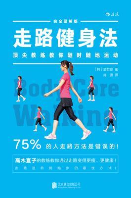 走路健身法