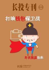 长投专刊第028期:打响钱包保卫战(电子杂志)