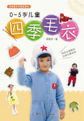 0-5岁儿童四季毛衣