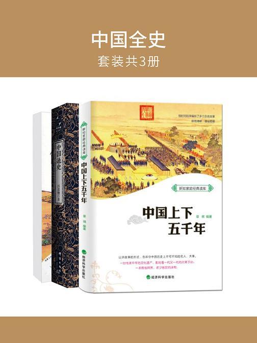 中国全史(套装共3册)