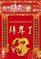 股市动态分析 周刊 2012年05期(电子杂志)(仅适用PC阅读)