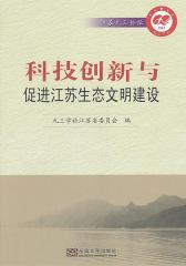 科技创新与促进江苏生态文明建设