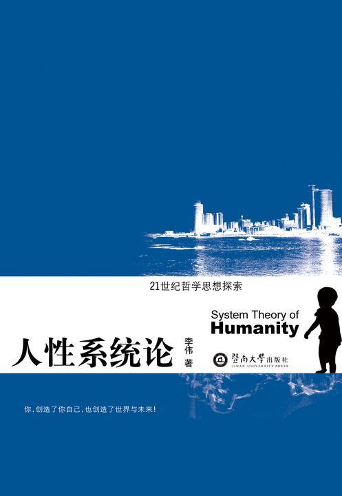 人性系统论