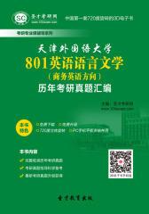 天津外国语大学801英语语言文学(商务英语方向)历年考研真题汇编