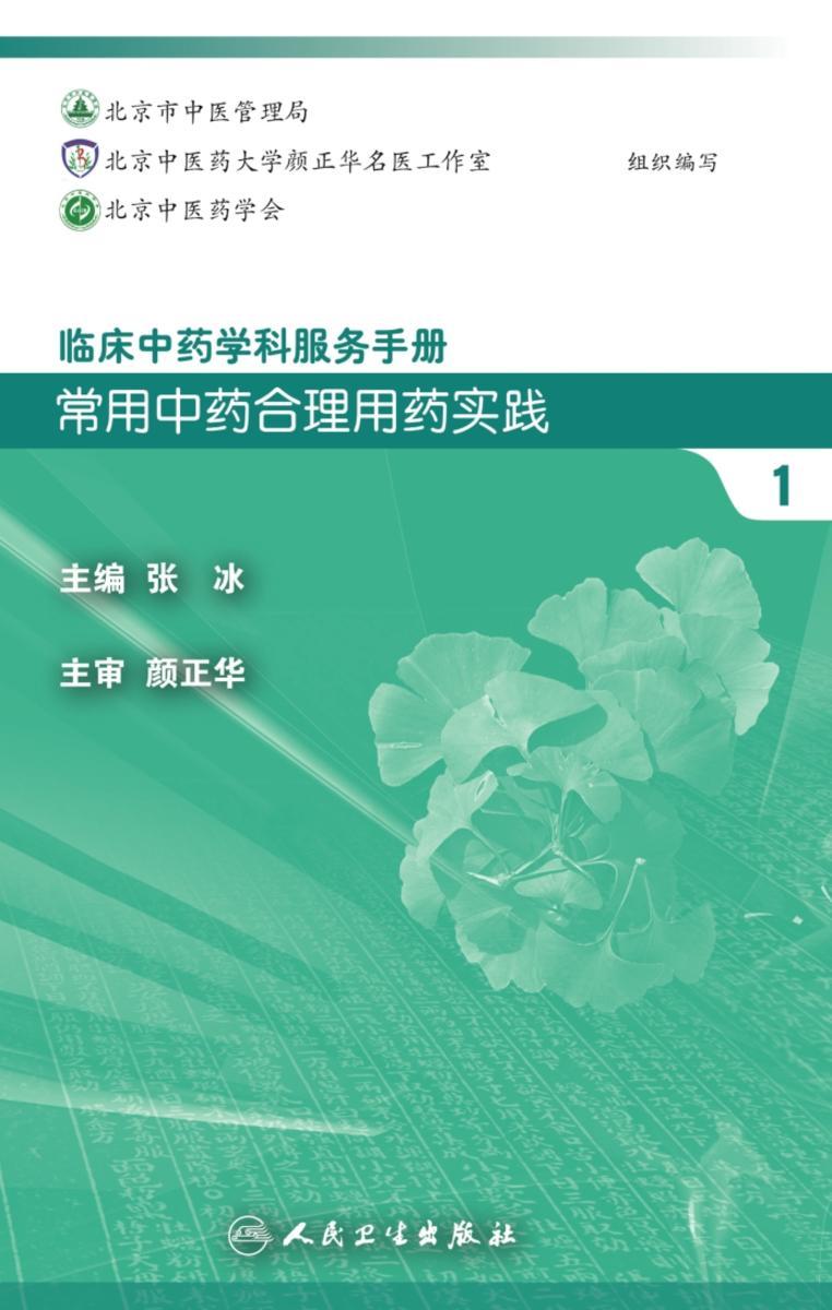 临床中药学科服务手册:常用中药合理用药实践1