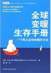 全球变暖生存手册--77个阻止全球变暖的方法(试读本)