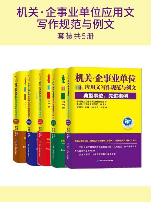 机关·企事业单位应用文写作规范与例文(套装共5册)