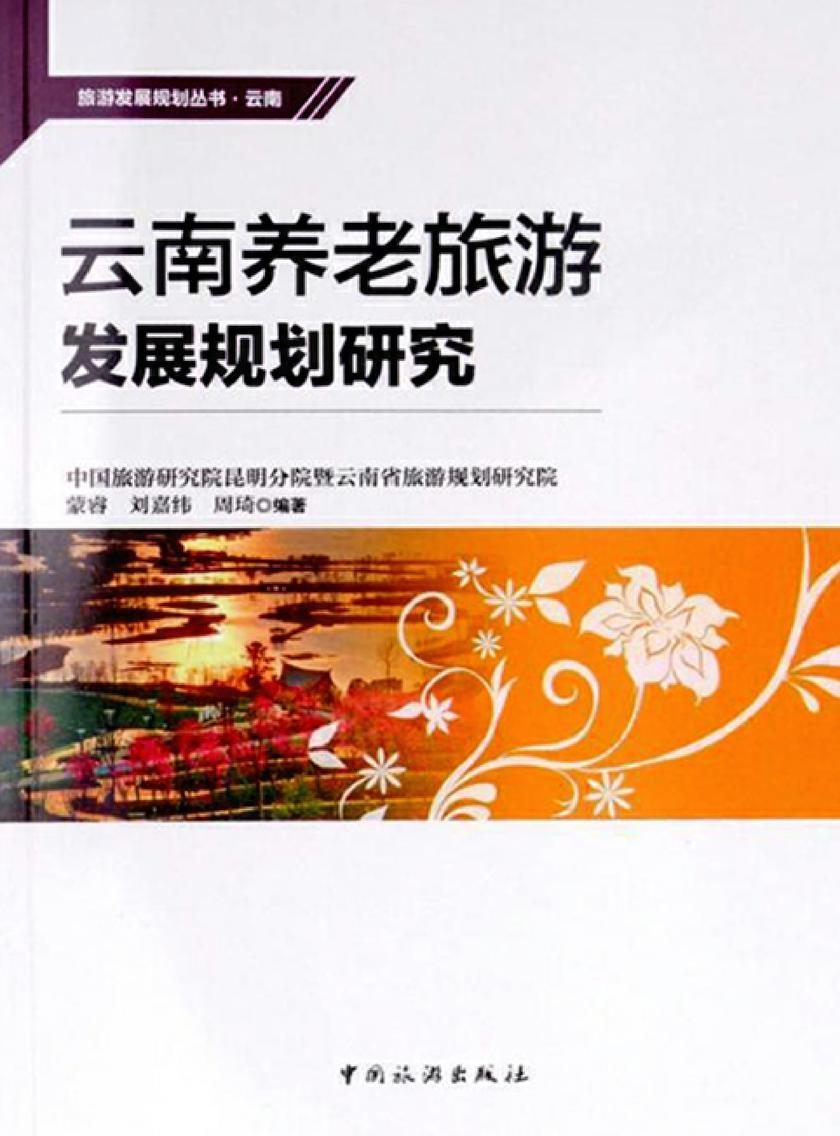 云南养老旅游发展规划研究
