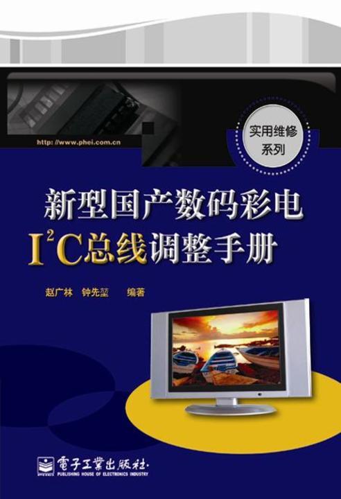 新型国产数码彩电I2C总线调整手册